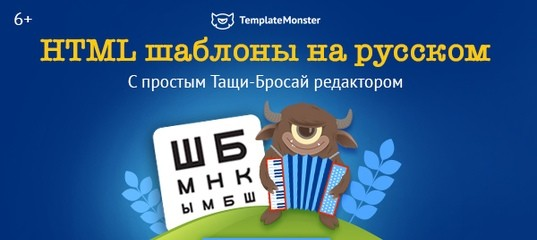 TemplateMonster. HTML шаблоны на русском